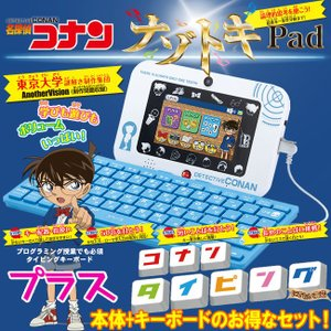 【お得なセット】名探偵コナン ナゾトキPad + 専用キーボード セット