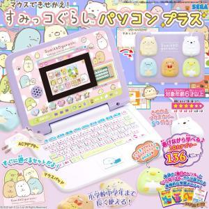 マウスできせかえ!すみっコぐらしパソコン+( プラス ) 〔予約:7月中旬頃〕|nigiwaishouten