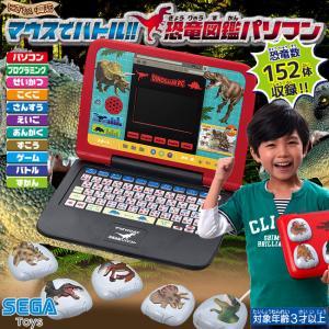 マウスでバトル!! 恐竜図鑑パソコン 〔予約:2〜5営業日程〕|nigiwaishouten