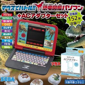 【お得なACセット】 マウスでバトル!! 恐竜図鑑パソコン + セガトイズACアダプターセット 〔予約:2〜5営業日程〕|nigiwaishouten