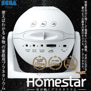 Homestar snow white ホームスター スノーホワイト 家庭用 プラネタリウム 〔予約:8月中旬頃〕|nigiwaishouten