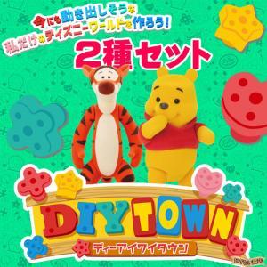 【2種セット】ディズニーキャラクター DIYTOWN ドール くまのプーさん & ティガー セット 〔予約:9月下旬頃〕|nigiwaishouten