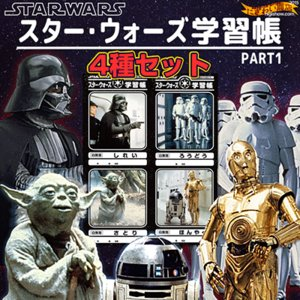 STAR WARS スターウォーズ 学習帳 第1弾4種セット 【お得な4種入りセット★】|nigiwaishouten