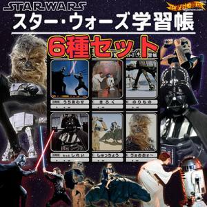 STAR WARS スターウォーズ 学習帳 第2弾6種セット 【お得なセット★】|nigiwaishouten