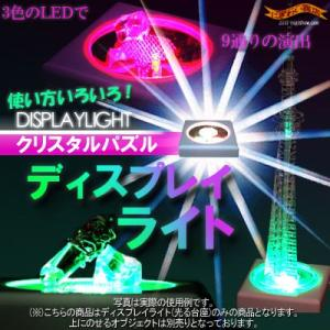 クリスタルパズル ディスプレイライト nigiwaishouten