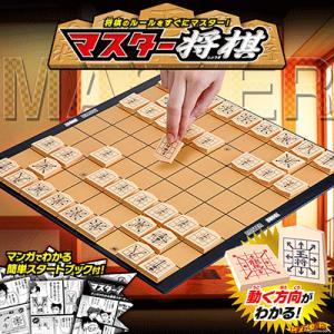 マスター将棋の商品画像