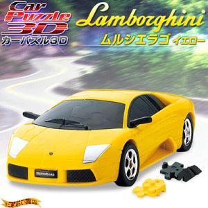 CarPuzzle3D 『カーパズル3D (ランボルギーニー, ムルシエラゴ, イエロー)』〔予約:約1週間〕 nigiwaishouten
