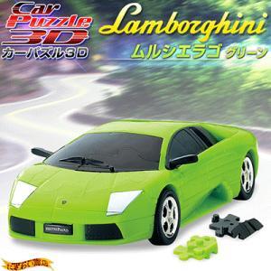 CarPuzzle3D 『カーパズル3D (ランボルギーニー, ムルシエラゴ, グリーン)』〔予約:約1週間〕 nigiwaishouten