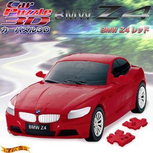 CarPuzzle3D 『カーパズル3D (BMW, Z4, レッド)』〔予約:約1週間〕|nigiwaishouten
