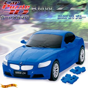CarPuzzle3D 『カーパズル3D (BMW, Z4, ブルー)』〔予約:約1週間〕 nigiwaishouten