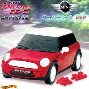 CarPuzzle3D 『カーパズル3D (ミニクーパー, レッド)』〔予約:約1週間〕 nigiwaishouten