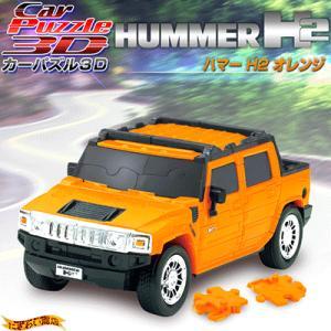 CarPuzzle3D 『カーパズル3D (ハマー, H2, オレンジ)』〔予約:約1週間〕|nigiwaishouten