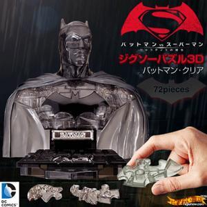 ジグソーパズル3D バットマン・クリア 【全72ピース クリア仕様 立体パズル】|nigiwaishouten