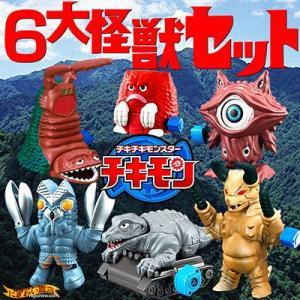 ウルトラシリーズ アクションフィギュア チキチキモンスター 『 チキモン 』 (6大怪獣セット) nigiwaishouten