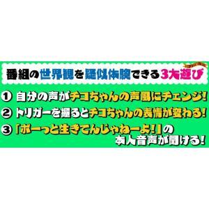 チコちゃんに叱られる!チコっとボイスチェンジャー|nigiwaishouten|05