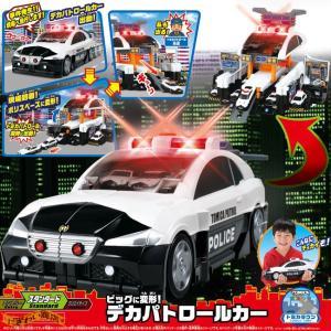 トミカワールド ビッグに変形! デカパトロールカー|nigiwaishouten