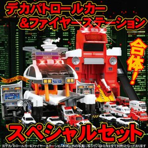デカパトロールカー + ファイヤーステーションセット|nigiwaishouten