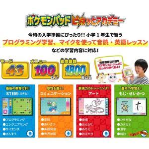 【お得なセット】 ポケモンパッド ピカッとアカデミー + ACアダプターTYPE5U nigiwaishouten 12