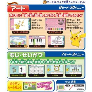 【お得なセット】 ポケモンパッド ピカッとアカデミー + ACアダプターTYPE5U nigiwaishouten 06