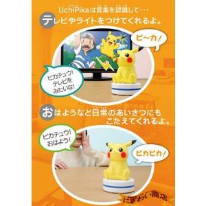 ねえ UchiPika ( ウチピカ ) nigiwaishouten 03