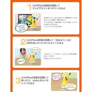 ねえ UchiPika ( ウチピカ ) nigiwaishouten 05
