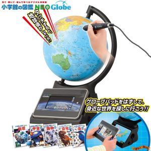 小学館の図鑑NEOGlobe ( グローブ )  + タカラトミー玩具専用ACアダプターTYPE5U〔予約:11月中旬頃〕|nigiwaishouten