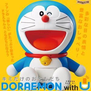 キミだけのともだち ドラえもん with U (Doraemon ウィズ ユー) タカラトミー 〔予約:8月上旬頃〕|nigiwaishouten