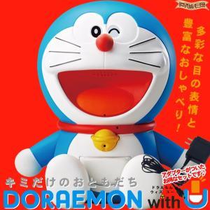 キミだけのともだち ドラえもん with U (Doraemon ウィズ ユー) タカラトミー + ACアダプター 〔予約:6月下旬頃〕|nigiwaishouten