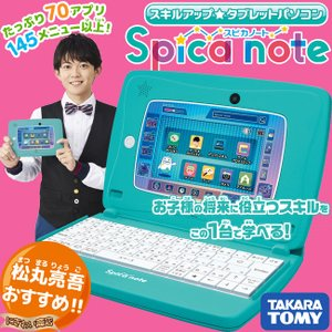 スキルアップ タブレットパソコン Spica note(スピカノート) 〔予約:2〜5営業日程〕|nigiwaishouten