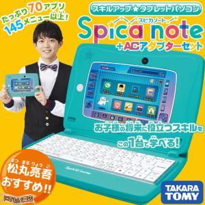 【お得なセット】スキルアップ タブレットパソコン Spica note(スピカノート)+ ACアダプターTYPE5C2 〔予約:11月下旬頃〕|nigiwaishouten