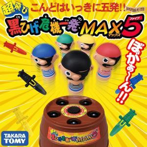 超飛び黒ひげ危機一発MAX5 (マックスファイブ) 〔予約:7月上旬頃〕|nigiwaishouten