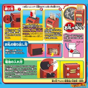 紙幣専用貯金箱 『お札シュレッダー?! どっきりバンク!』 nigiwaishouten 02