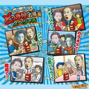 紙幣専用貯金箱 『お札シュレッダー?! どっきりバンク!』 nigiwaishouten 03