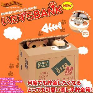 いたずらBANK 貯金箱 とらねこ【 いたずらバンク いたずらBANK 猫貯金箱 イタズラバンク トラ猫 】|nigiwaishouten