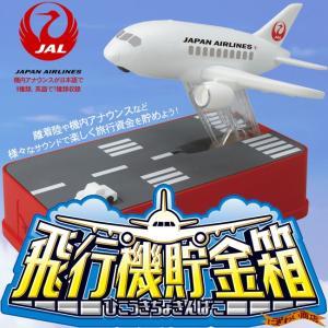 飛行機貯金箱 JAL ver.|nigiwaishouten