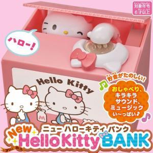 いたずらBANK最新作! NEW ハローキティバンク / NEW Hallo Kitty Bank 貯金箱