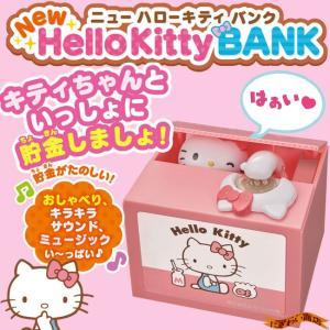 いたずらBANK最新作! NEW ハローキティバンク / NEW Hallo Kitty Bank 貯金箱|nigiwaishouten|02