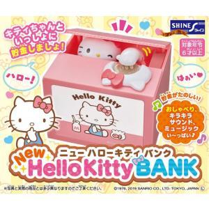 いたずらBANK最新作! NEW ハローキティバンク / NEW Hallo Kitty Bank 貯金箱|nigiwaishouten|03