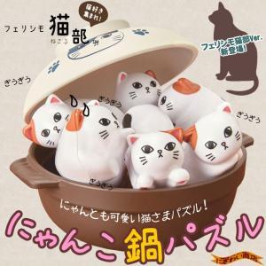 フェリシモ猫部 にゃんこ鍋パズル ツンデレにゃんVer.