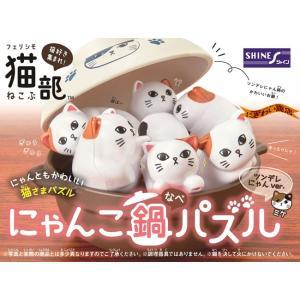フェリシモ猫部 にゃんこ鍋パズル ツンデレにゃんVer.|nigiwaishouten|02