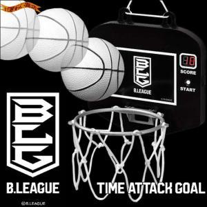 B.LEAGUE タイムアタックゴール ( Bリーグ バスケットボール ミニ ゴール ) 〔予約:5月下旬頃〕|nigiwaishouten