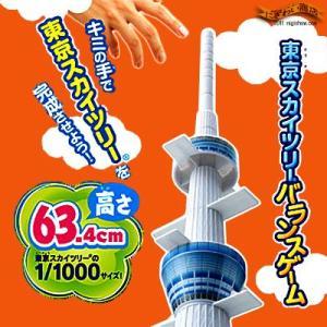 東京スカイツリーバランスゲーム nigiwaishouten