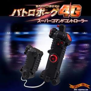 バトロボーグ4G スーパーコマンドコントローラー nigiwaishouten