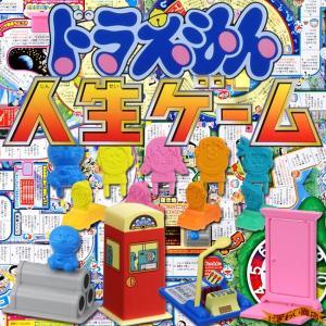 ドラえもん人生ゲーム|nigiwaishouten