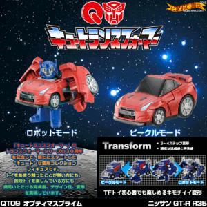 キュートランスフォーマー 『QT09 オプティマスプライム (ニッサン GT-R R35)』 【TF】 nigiwaishouten