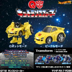 キュートランスフォーマー 『QT12 サンストリーカー(マツダ RX-7 FD3S)』 【TF】 nigiwaishouten