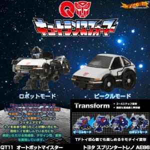 キュートランスフォーマー 『QT11 オートボットマイスター(トヨタ スプリンタートレノ AE86)』 【TF】 nigiwaishouten
