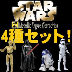 STAR WARS メタコレ スターウォーズ お得な4種セット|nigiwaishouten