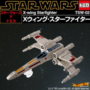STAR WARS TSW-02 トミカ スターウォーズ Xウィング・スターファイター|nigiwaishouten