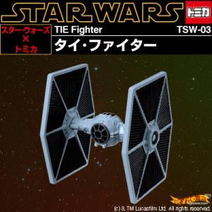 STAR WARS TSW-03 トミカ スターウォーズ タイ・ファイター TIE FIGHTER|nigiwaishouten